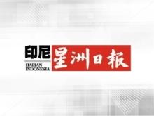 Koran Harian Indonesia