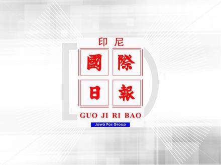 Pasang Iklan Koran Guojiribao
