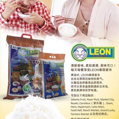 Leon Brand - Beras Leon Mandarin